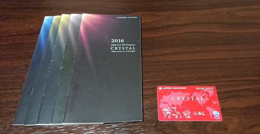 JMBクリスタルカードと説明書