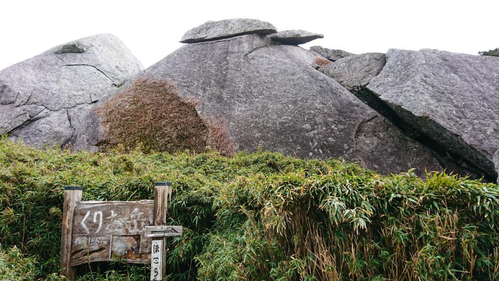 栗生岳山頂
