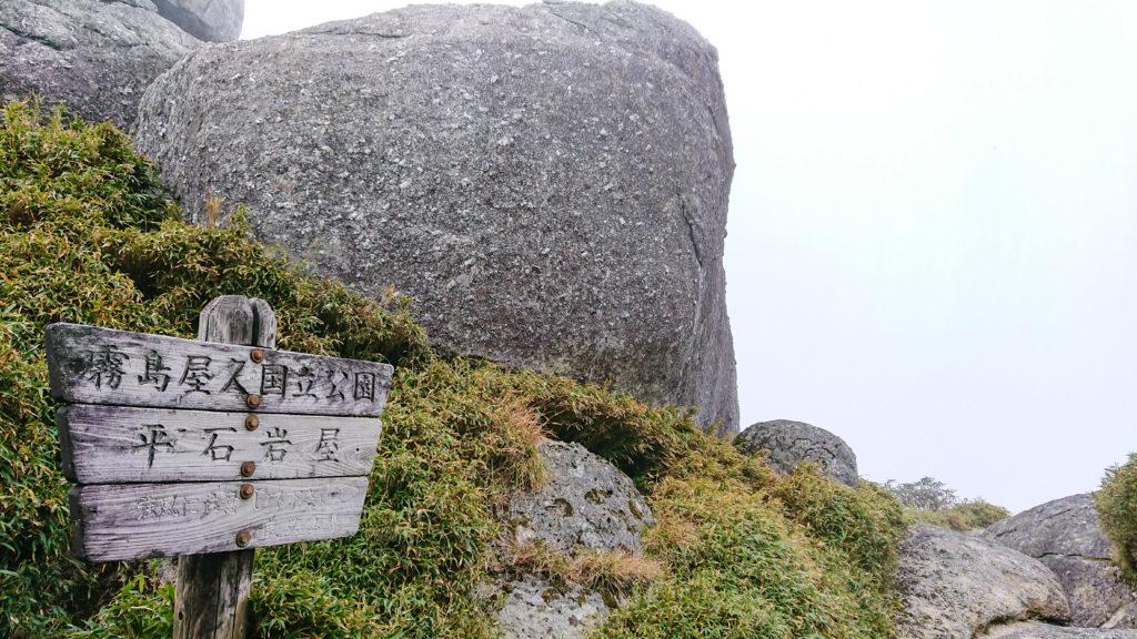 平石岩屋の巨石