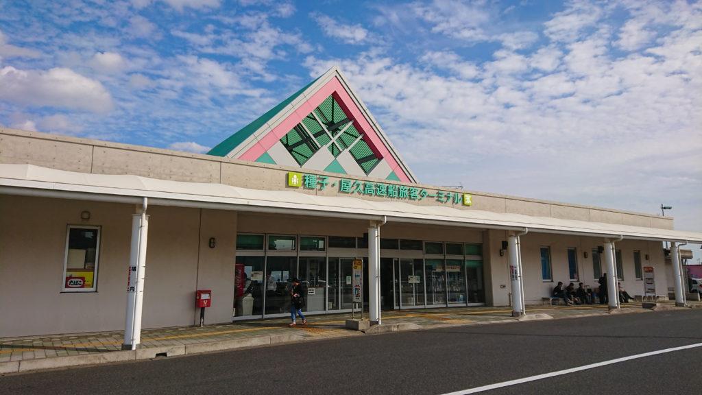 鹿児島港高速船フェリーターミナル