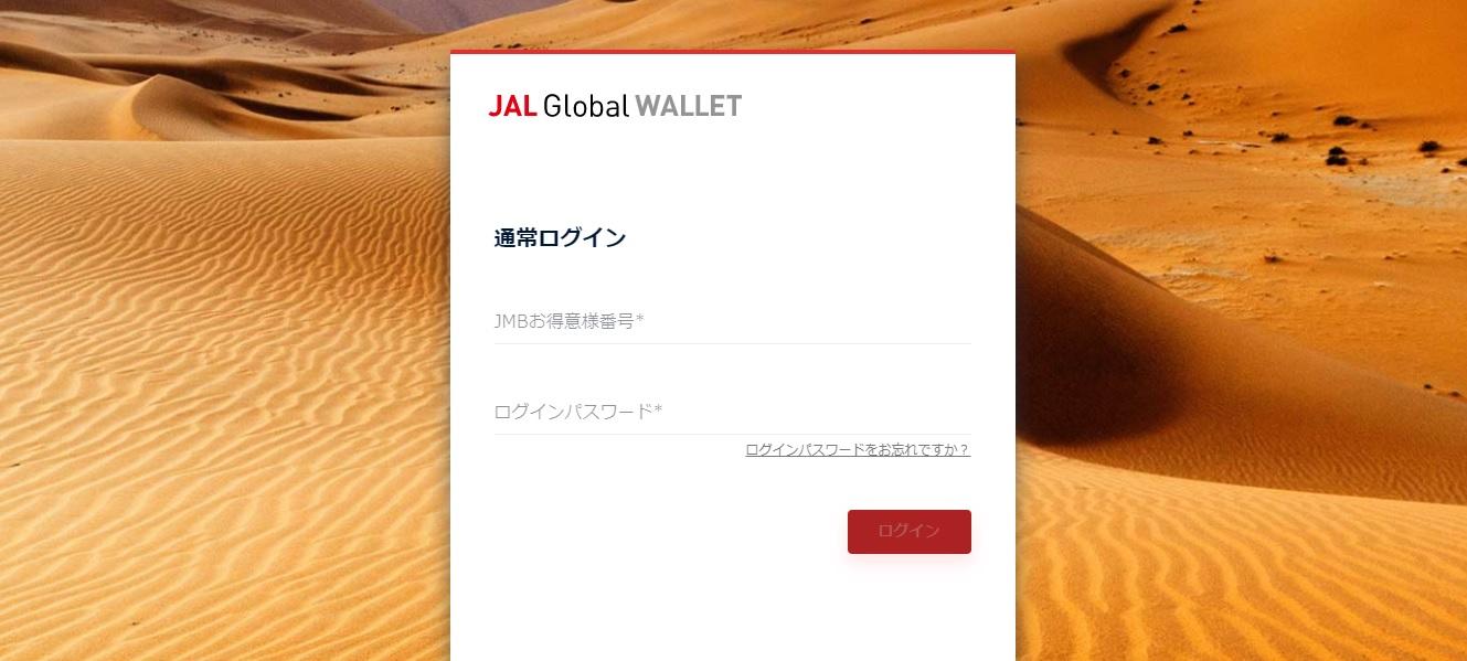 JALグローバルウォレットのログイン画面