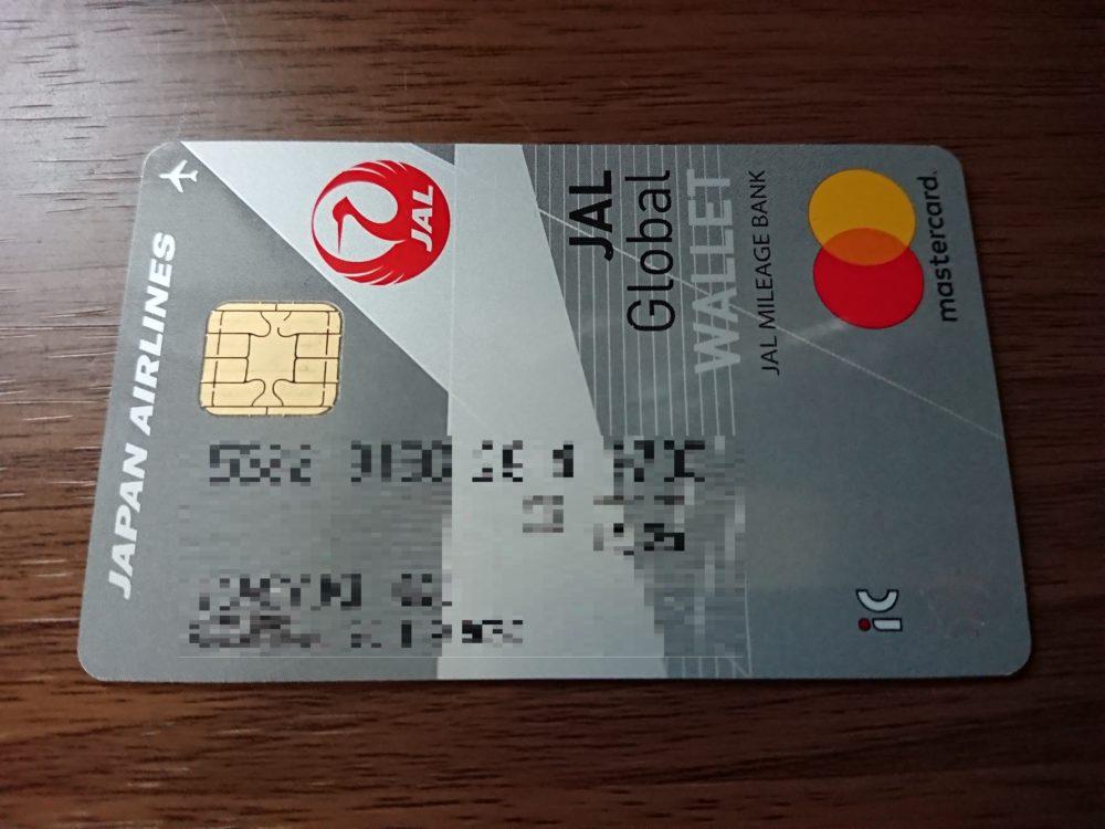 JALグローバルウォレットカード