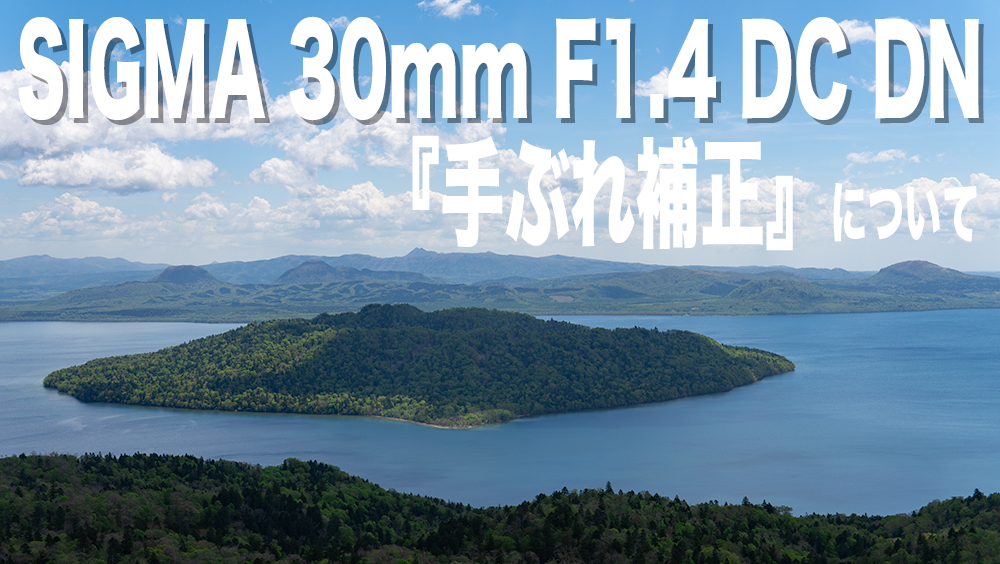 SIGMA 30mm F1.4 DC DN手ぶれ補正