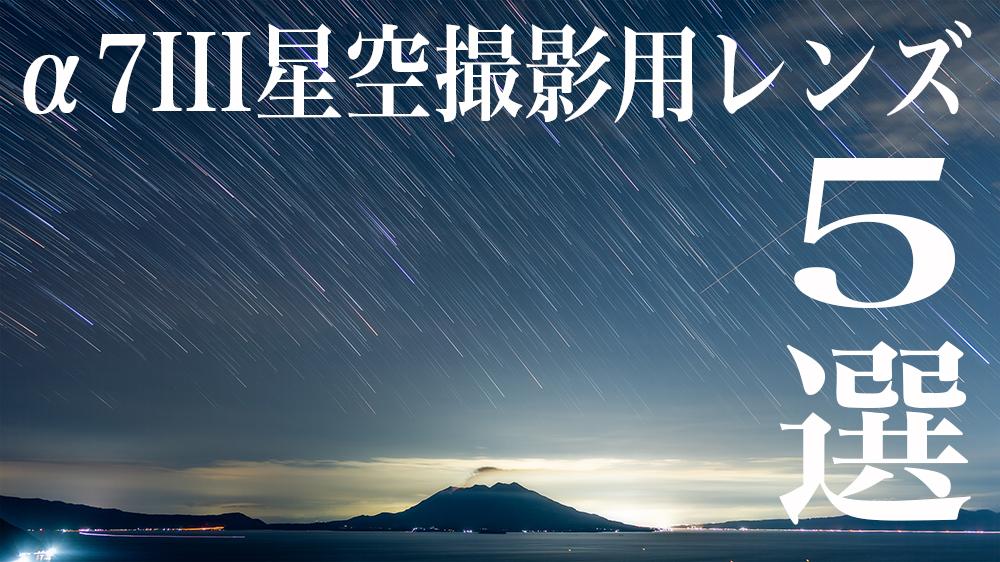 α7iiiの星空撮影オススメレンズを写真家が紹介